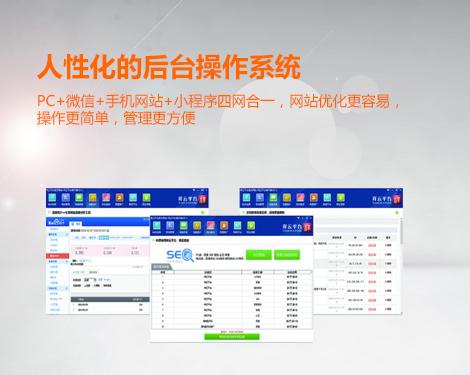 营销型网站系统