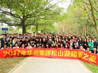 2017年华商网络松山湖踏青之旅