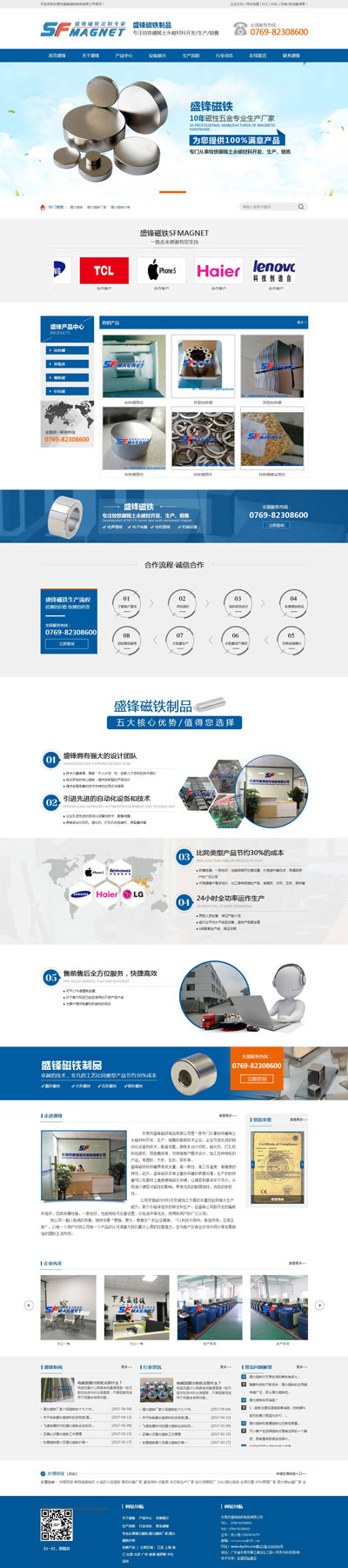 东莞市盛锋磁铁制品有限公司