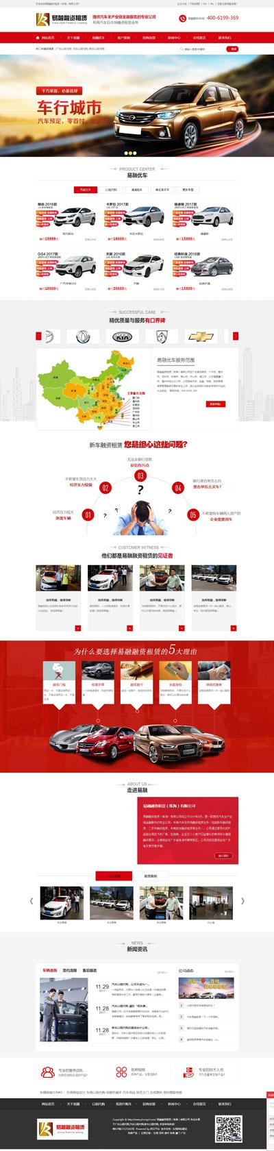 易融融资租赁(珠海)有限公司