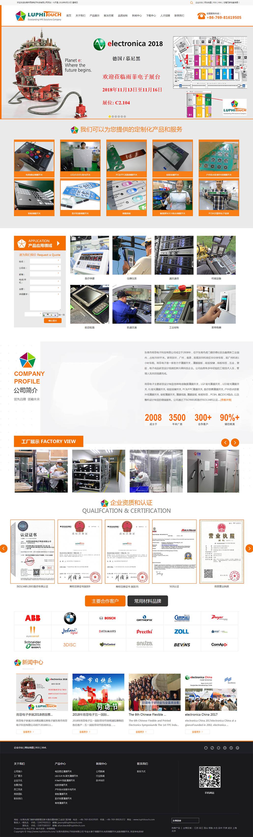 东莞市雨菲电子科技有限公司