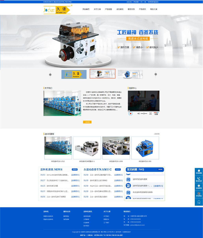 东莞市久谐自动化设备有限公司