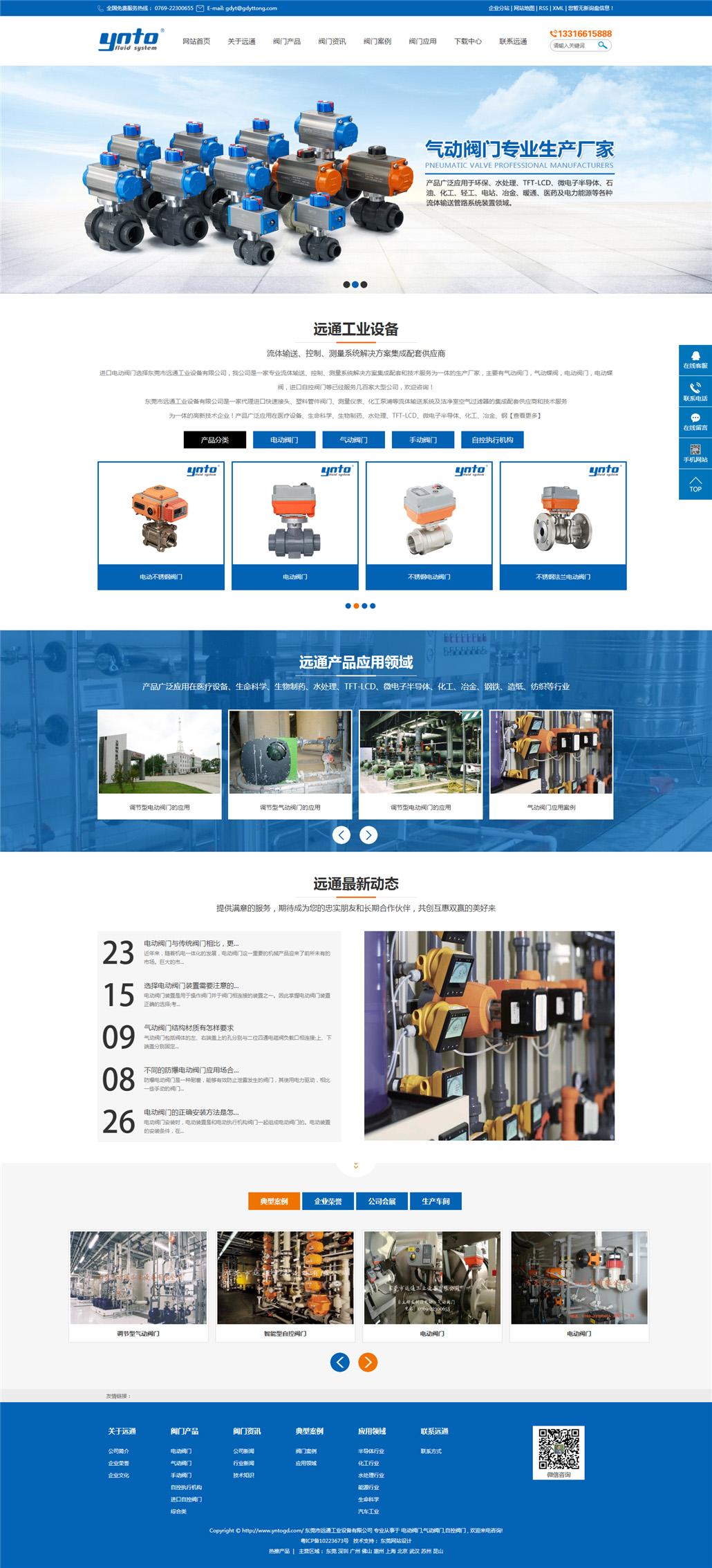 东莞市远通工业设备有限公司