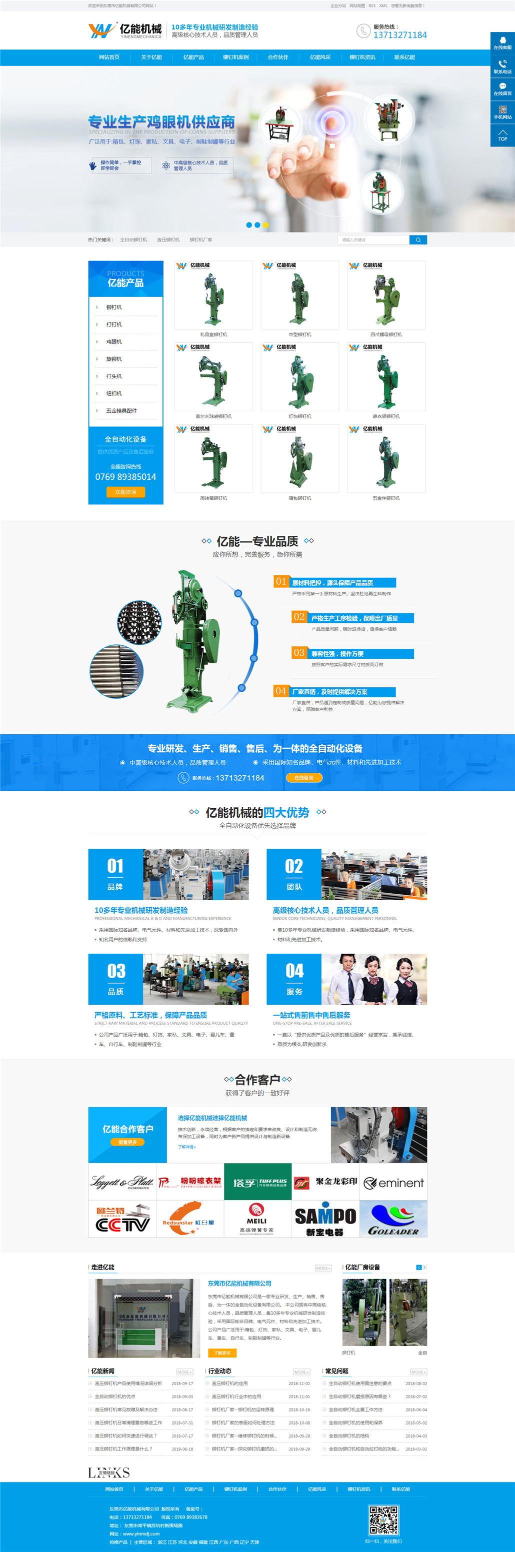 东莞市亿能机械有限公司
