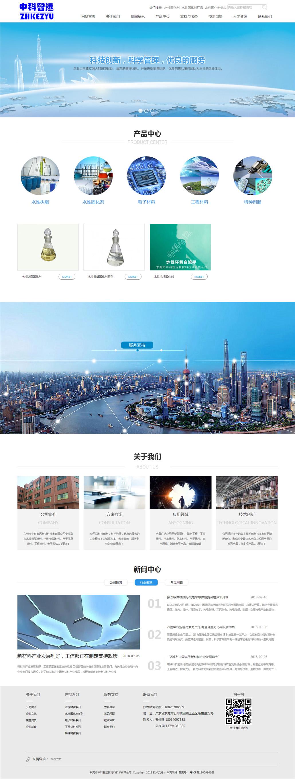 东莞市中科智远新材料技术有限公司