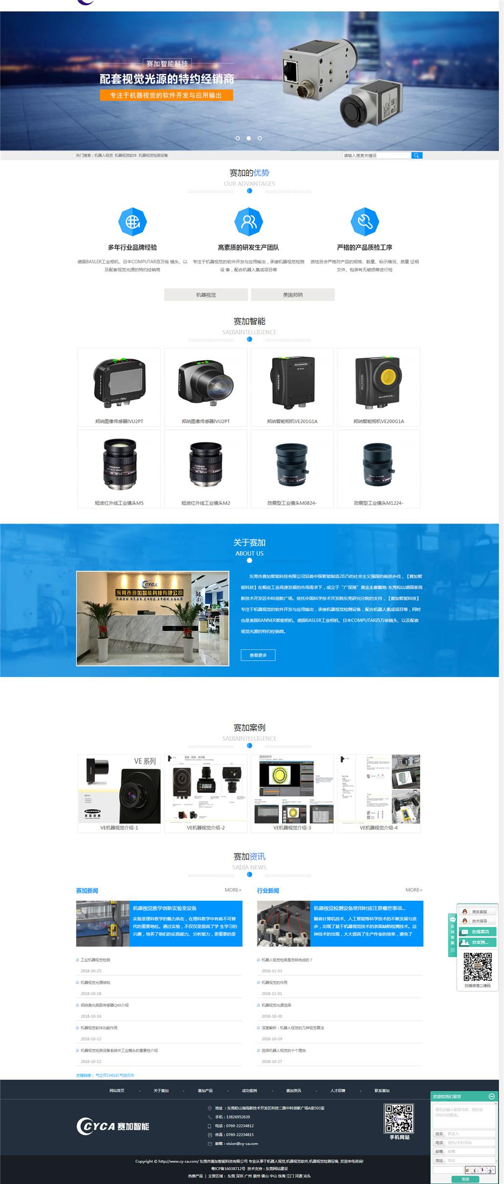 东莞市赛加智能科技有限公司