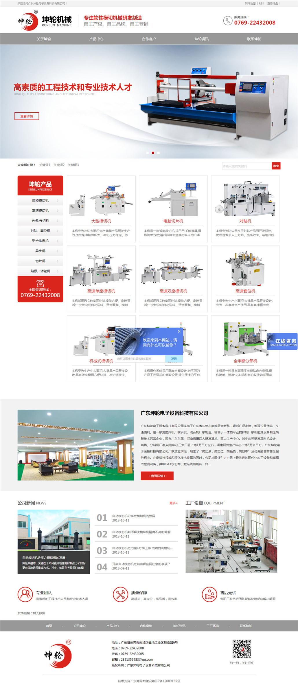 广东坤轮电子设备科技有限公司
