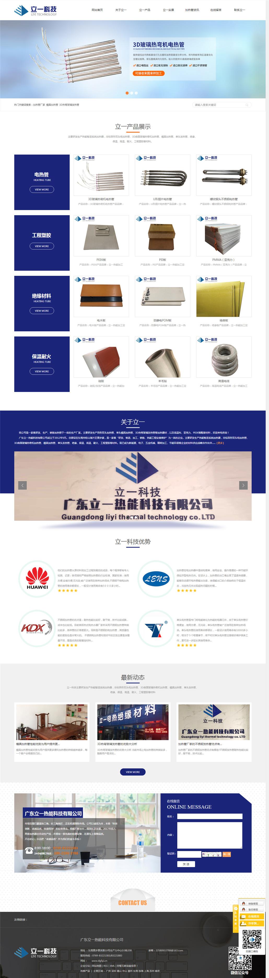 广东立一热能科技有限公司