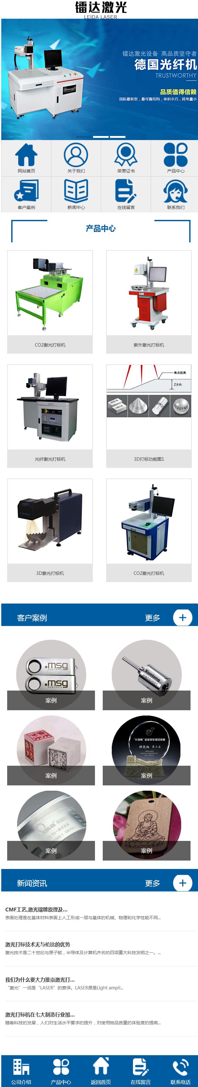 镭达激光智能科技有限公司