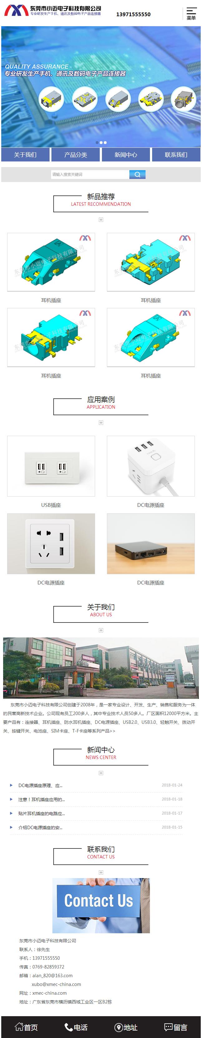 东莞市小迈电子科技有限公司