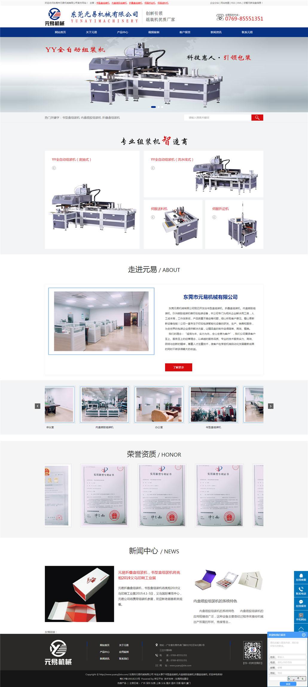 东莞市元易机械有限公司