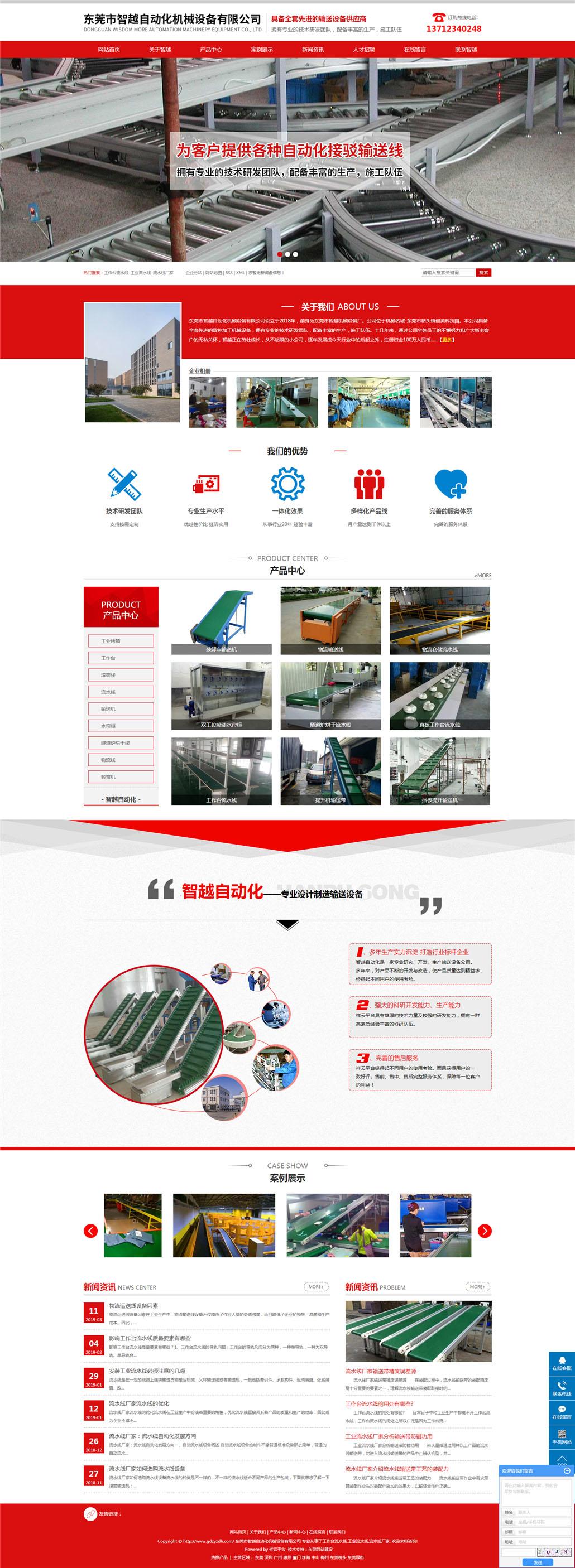 东莞市智越自动化机械设备有限公司