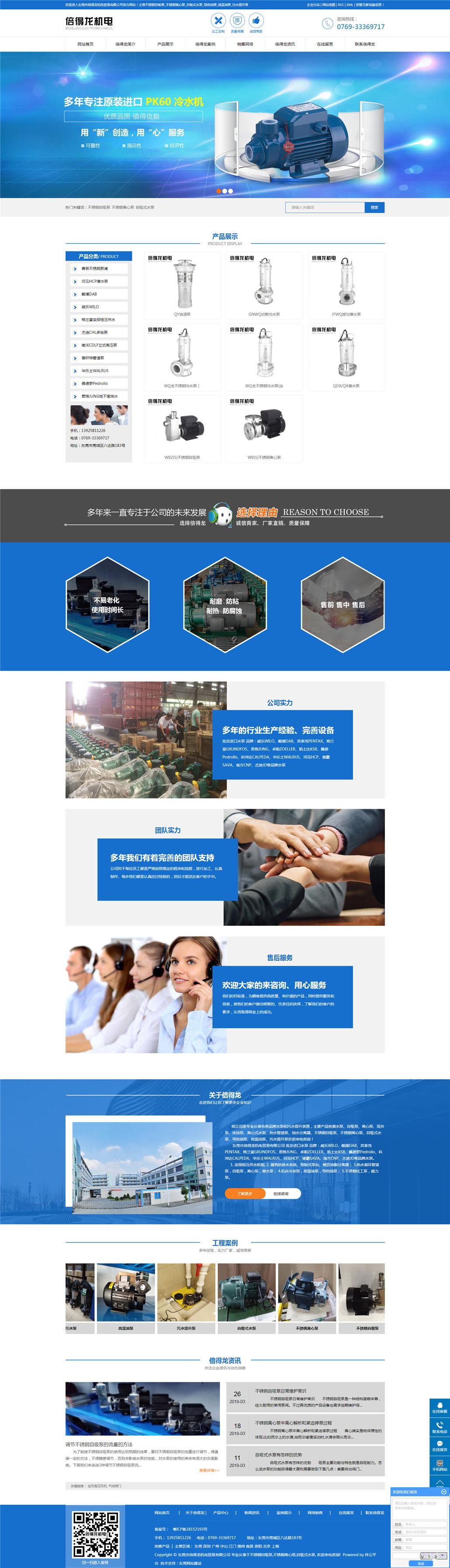东莞市倍得龙机电贸易有限公司