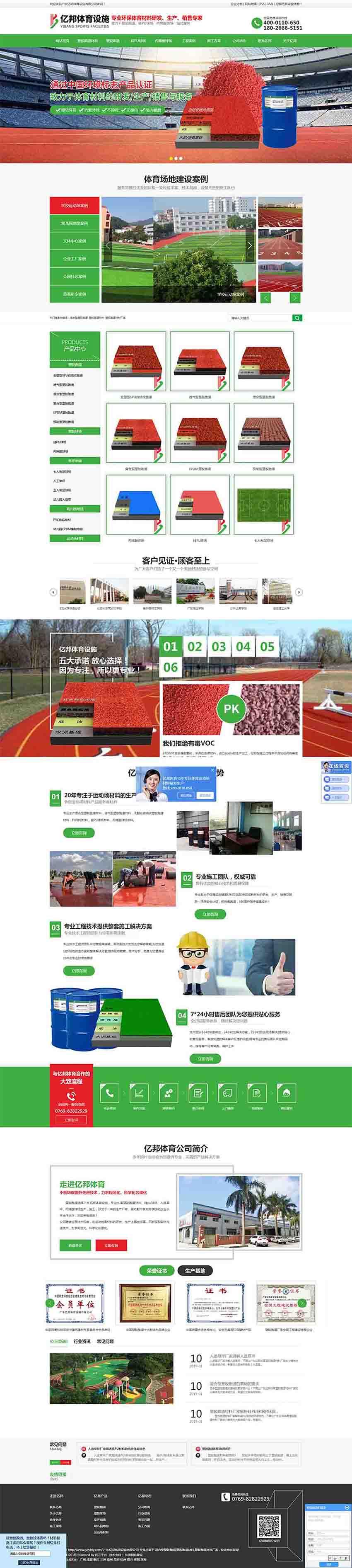广东亿邦体育设施有限公司