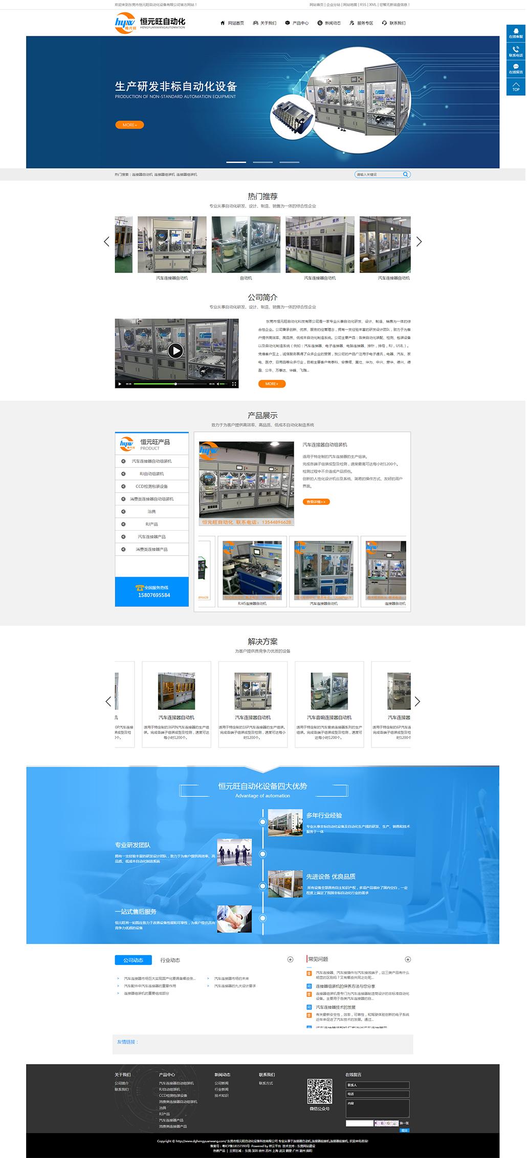 东莞市恒元旺自动化设备科技有限公司