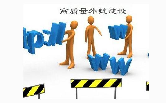 网站优化中外链怎么做