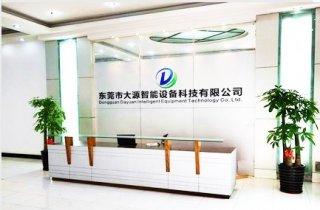 东莞大源智能设备科技有限公司和华商网络合作网站制作
