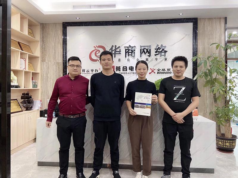 广州云鸽信息科技有限公司与华商合作网站关键词优化