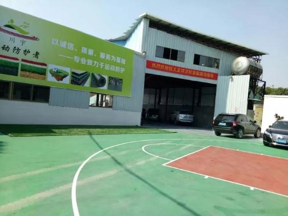 东莞市川宇体育设施有限公司与华商合作关键词优化推广