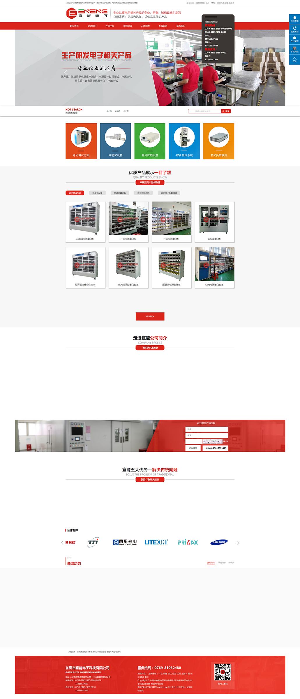 东莞市宜能电子科技有限公司
