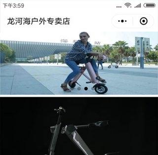 龙河海科技小程序商城
