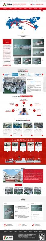 东莞市宏祥机械设备有限公司