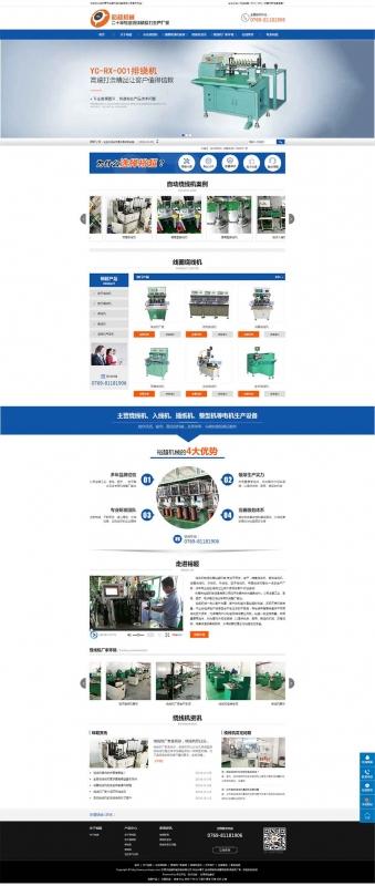 东莞市裕超机械设备有限公司