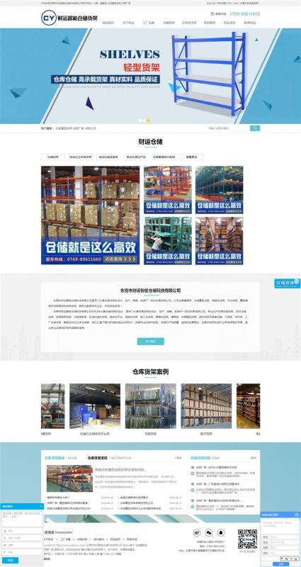 东莞市财运智能仓储科技有限公司