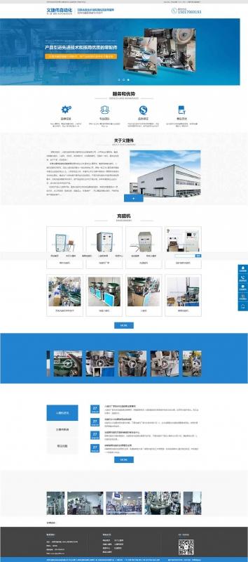 东莞义捷伟自动化设备有限公司