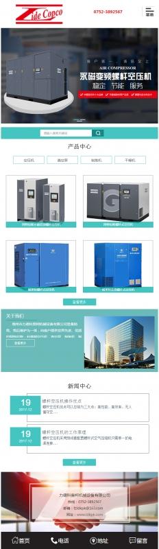 惠州市力德科普柯机械设备