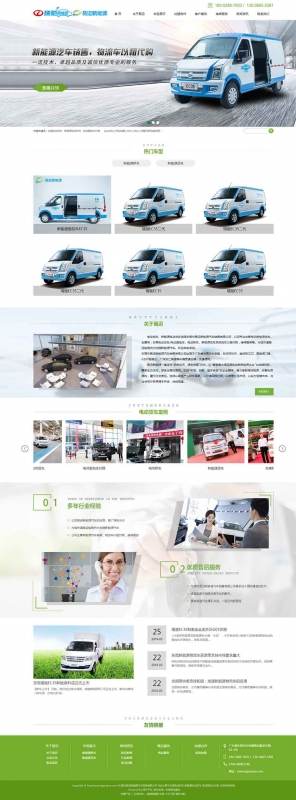 东莞市易迈新能源汽车销售有限公司