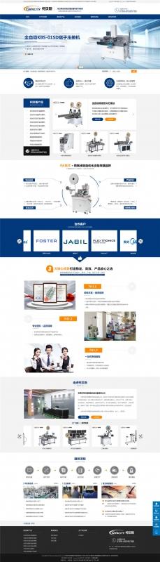 东莞市柯贝斯精密机械设备有限公司
