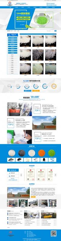 东莞市聚能塑胶科技有限公司
