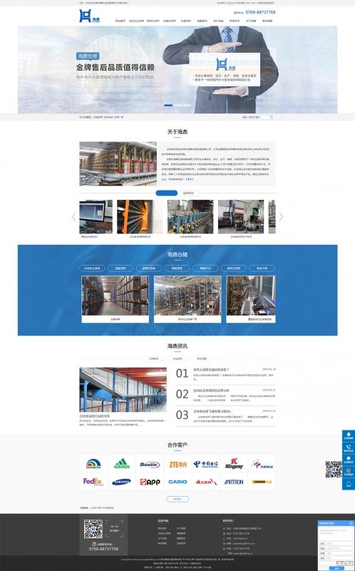 东莞市海鼎仓储设备有限公司