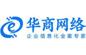 深华亚精密科技有限公司与华商合作网站建设