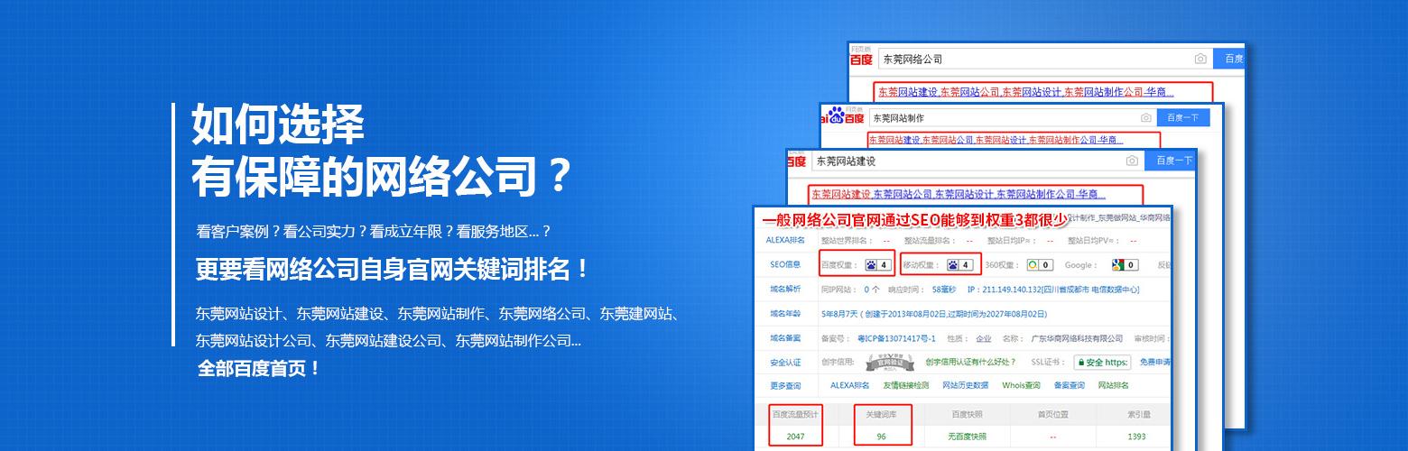 东莞建网站
