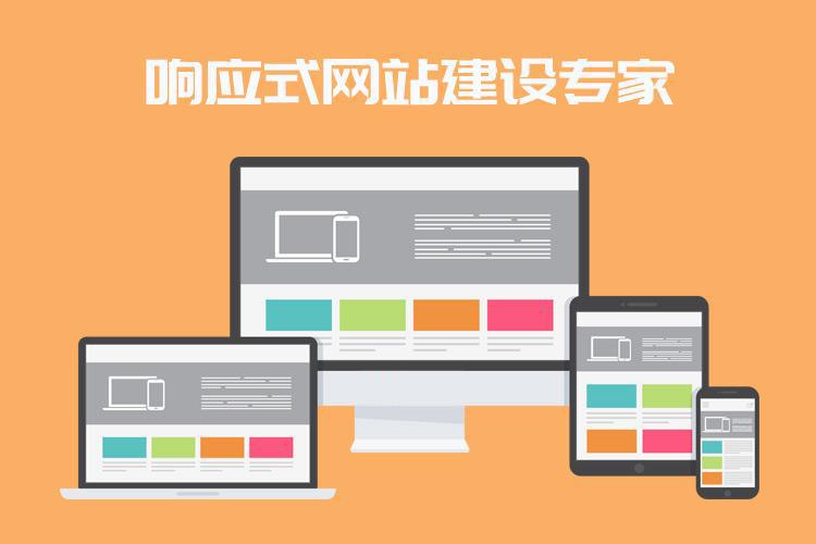 企业开展东莞网站建设对以后有多大的影响呢?