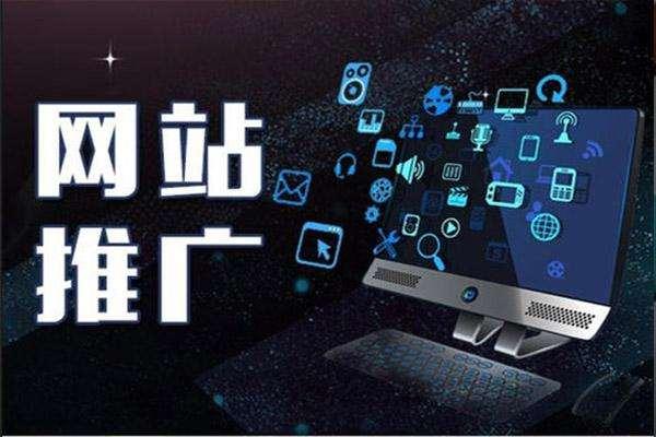 东莞网络推广展开的几个方向有哪些
