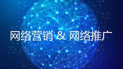 东莞网站推广的6大有效方法