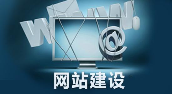 做网站建设要选好的东莞网络公司