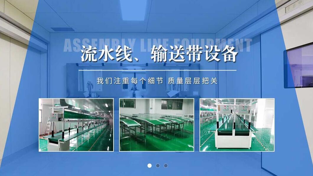 感谢东莞锐鸿机电设备选择华商合作东莞网站建设服务