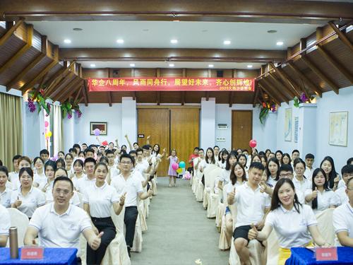 华商网络八周年庆会议