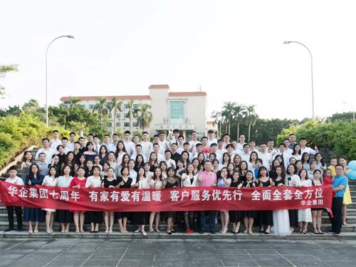 华商网络七周年庆活动