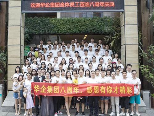 华企集团八周年