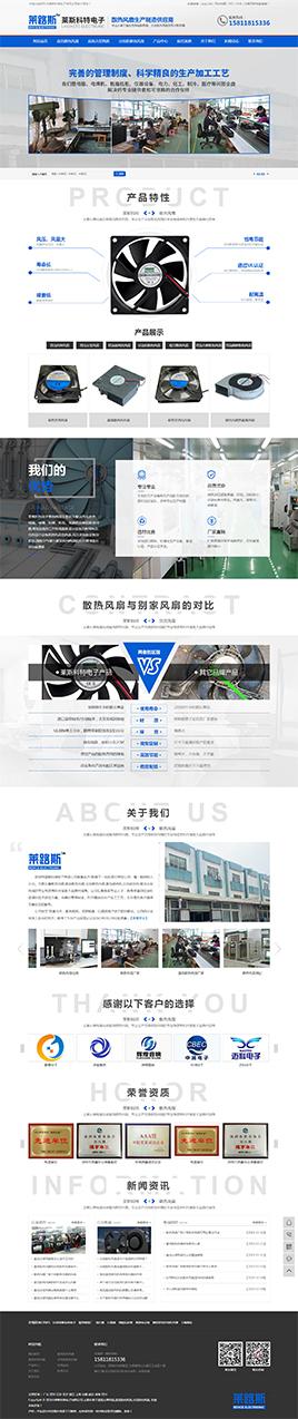 深圳市莱斯科特电子有限公司