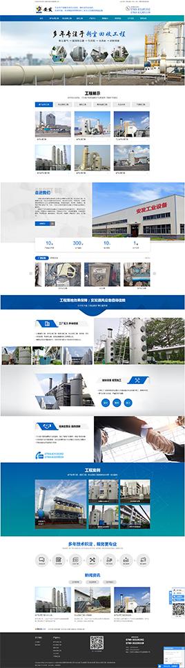 东莞市大朗安发工业设备厂