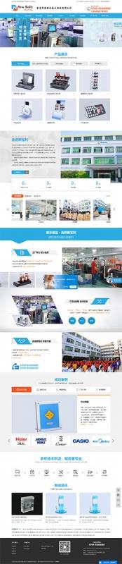 东莞市新宝利展示用品有限公司