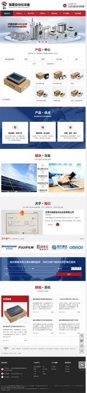 东莞市强菱自动化设备有限公司