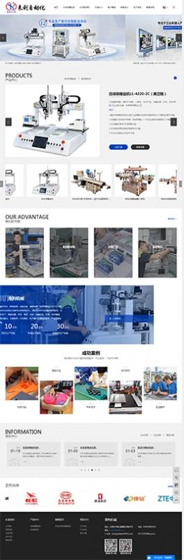 东莞市来利机械设备有限公司