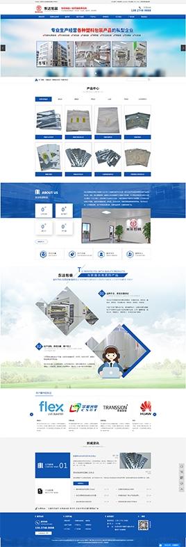 深圳市东达包装制品有限公司